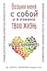 Take me with you and I will change your life: The Manniello method (Russian Edition) Paperback
