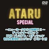 ATARU スペシャル~ニューヨークからの挑戦状!! ~ディレクターズカット DVD プレミアム・エディション 初回生産限定エコバッグ(ブルー)付