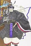 Onmyouji Vol. 7