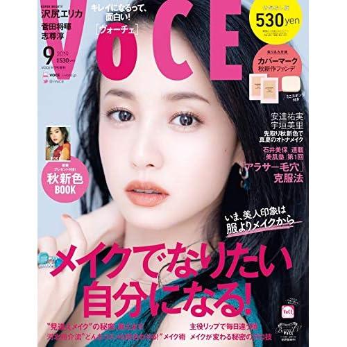 VoCE 2019年9月号 追加画像