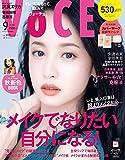 VOCE(ヴォーチェ) 2019年 09 月号 [雑誌]: VOCE(ヴォーチェ) 増刊