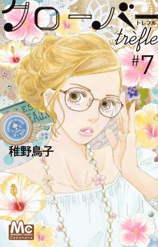 クローバー trefle 7 (マーガレットコミックス)