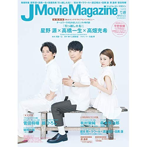 J Movie Magazine Vol.49 表紙画像