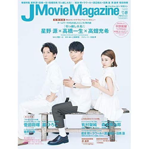 J Movie Magazine Vol.49 表紙画像