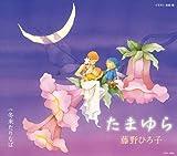 Hiroko Fujino - Tamayura [Japan CD] COCA-16530