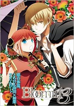 Bloomin' 3 (日本語) コミック (紙) – 2010/8/20