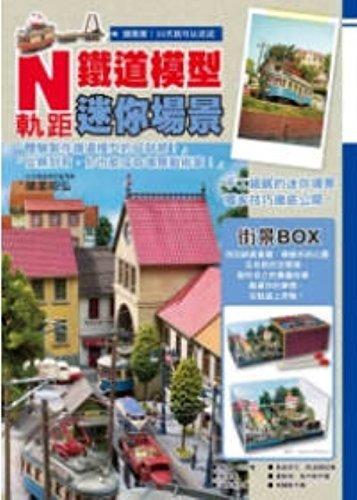 N gauge model railway Mini scene(Chinese Edition)