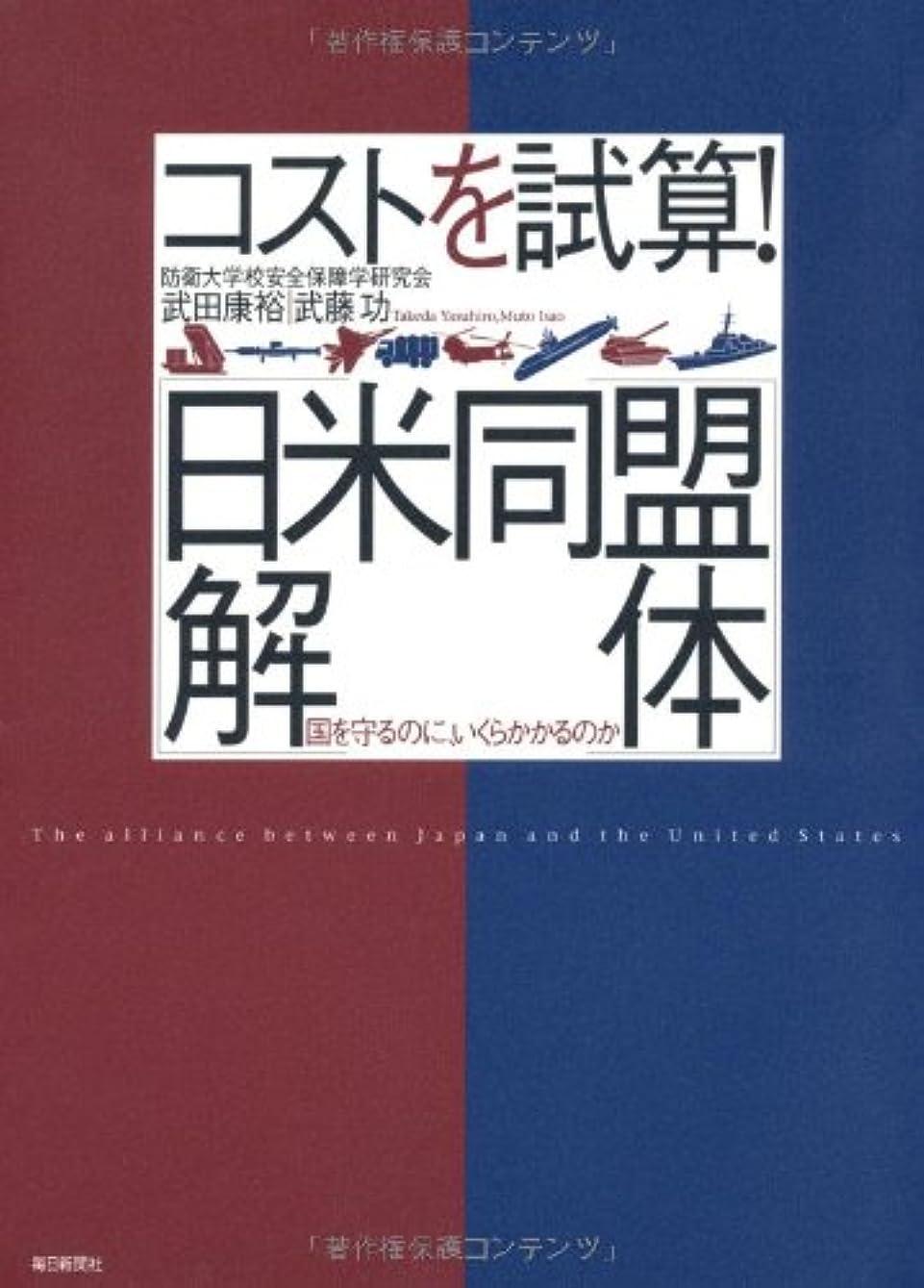 レシピ敗北に沿って米軍基地と神奈川 (有隣新書69)