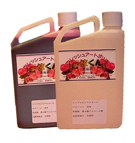 プリザーブドフラワー加工液 フレッシュアートぷり液一液くん無色&染料入お試しセットFA (薄紅色(チェリーピンク)) B015F4BDLU 薄紅色(チェリーピンク) 薄紅色(チェリーピンク)