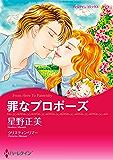 罪なプロポーズ (ハーレクインコミックス)