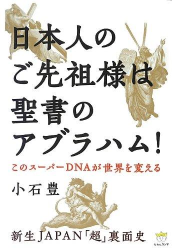 このスーパーDNAが世界を変える 日本人のご先祖様は聖書のアブラハム! 新生JAPAN「超」裏面史(超☆わくわく)