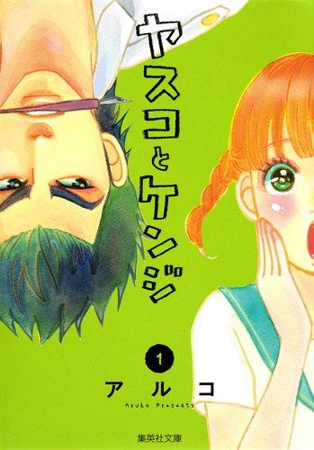ヤスコとケンジ 1 (集英社文庫 あ 71-1)