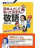 日本人���知������敬語 敬語�使�れ��誰��も話�る (Japanese Edition)
