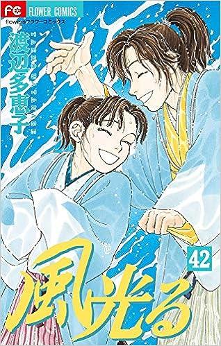 風光る (42) (フラワーコミックス)   渡辺 多恵子  本   通販   Amazon