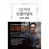 img - for 12          12 Rules for Life Korean Text    B.     Jordan B Peterson book / textbook / text book