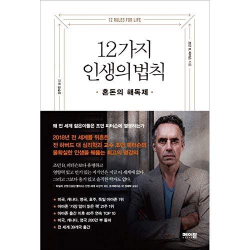 12가지 인생의 법칙 12 Rules for Life Korean Text 조던 B. 피터슨 Jordan B Peterson