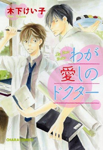 わが愛しのドクター (キャラコミックス)