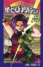 僕のヒーローアカデミア 第32巻