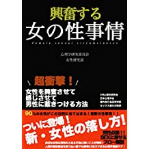 Sexual circumstances where women are excited Woman who never sexed can easily do sexual excitement tips: Full investigation of female sexual circumstances What should I do with ment (Japanese Edition)