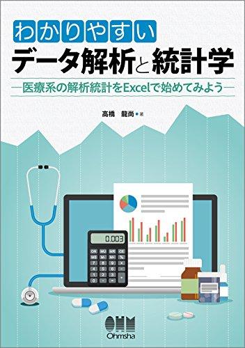 わかりやすいデータ解析と統計学 / 高橋龍尚