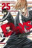 DAYS(25) (講談社コミックス)