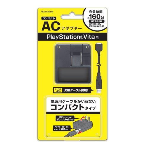 コンパクトACアダプター PlayStation Vita