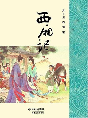西厢记 (Chinese Edition)