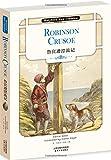 鲁宾逊漂流记:ROBINSON CRUSOE(英文原版)(附英文朗读下载)