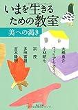 Thirst of the classroom beauty for Dead Poets Society (Kadokawa Bunko) (2012) ISBN: 4041002915 [Japanese Import]
