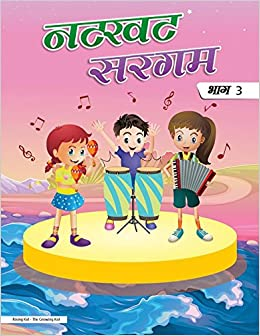 Amazon in: Buy Hindi Poem for kids Part 3 Book Online at Low Prices