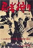 忍者狩り [DVD]