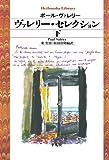 ヴァレリー・セレクション 下 (平凡社ライブラリー)