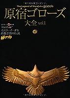 原宿ゴローズ大全 vol.1 (ワールド・ムック 956)