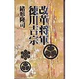 Shogun Tokugawa Yoshimune reform ISBN: 487519613X (1994) [Japanese Import]