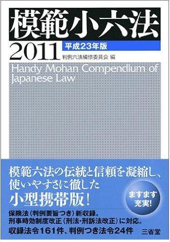 模範小六法2011 平成23年版