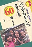 バングラデシュを知るための60章【第2版】 (エリア・スタディーズ32)