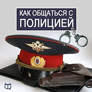 Kak obshhat'sja s policiej [How to Deal with the Police] Audiobook