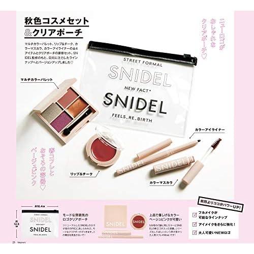 Sweet 2018年10月号 付録画像