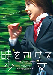 時をかける少女(2010年)
