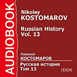 Russian History, Vol. 13 [Russian Edition]