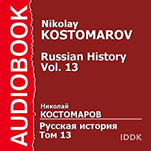 Russian History, Vol. 13 [Russian Edition] Audiobook