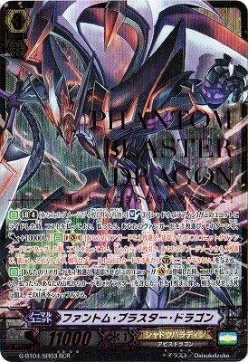 ファントムブラスタードラゴン SCR ヴァンガード 討神魂撃 g-bt04-sr03 B014J7EAUU