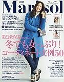 Marisol(マリソル) 2018年 01 月号 [雑誌]
