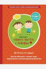 Reading with love - learning to read (russian) (Russian Edition) Paperback