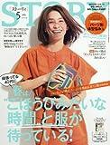 STORY(ストーリィ) 2018年 05 月号 [雑誌]