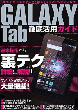 GALAXY Tab徹底活用ガイド (三才ムック vol.383)