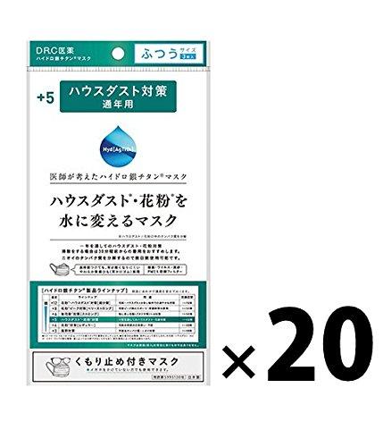 (20点セット)DR.C医薬 ふつう(3枚入) +5 くもり止めつき ハウスダスト花粉を水に変えるマスク B07C1JG85F 20個