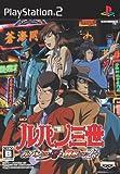 Lupin III: Lupin ni wa Shi o, Zenigata ni wa Koi o [Japan Import]