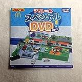 プラレール スペシャルDVD 2015 マクドナルド ハッピーセット 【非売品】