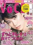 VOCE2019年11月号特別版 フジコ シェイクシャドウ 長井かおり監修 限定カラースペシャルセット ([バラエティ])